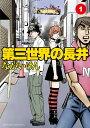 第三世界の長井(1) (ゲッサン少年サンデーコミックス) [ ながいけん ]