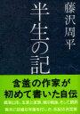 【送料無料】半生の記 [ 藤沢周平 ]