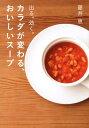 カラダが変わる、おいしいスープ 出る。効く。 [ 藤井恵 ]