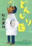 どんじり医