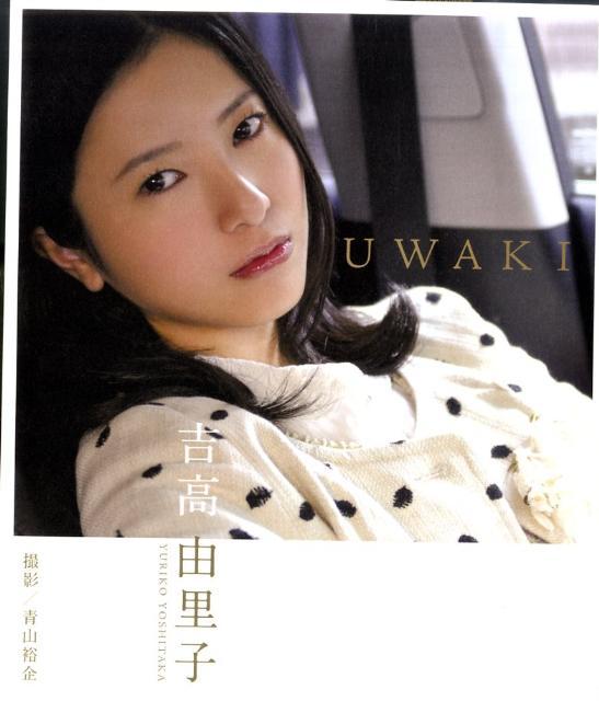 吉高由里子UWAKI