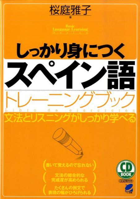 しっかり身につくスペイン語トレーニングブック 文法とリスニングがしっかり学べる (CD book) [ 桜庭雅子 ]