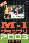 M-1グランプリ2003 漫才日本ー決定戦 [ アメリカザリガニ ]