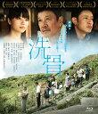 洗骨【Blu-ray】 [ 奥田瑛二/筒井道隆/水崎綾女 他...
