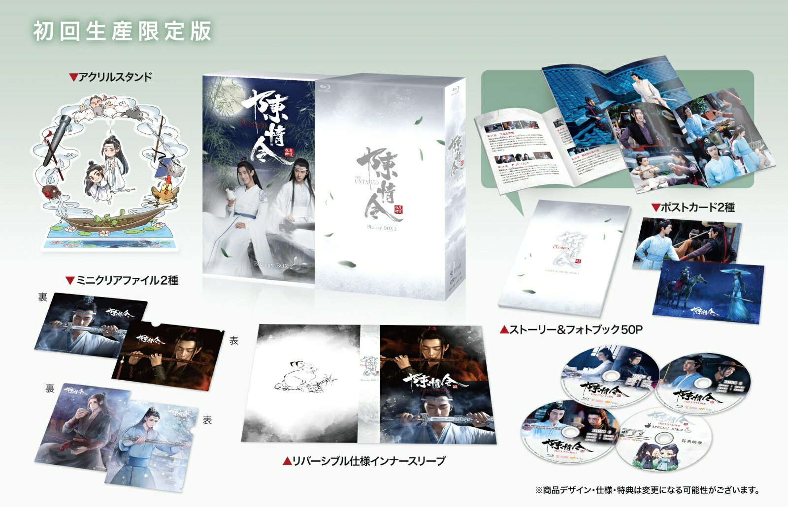 陳情令 Blu-ray BOX2【初回限定版】【Blu-ray】
