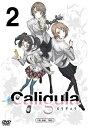 TVアニメ「Caligula-カリギュラー」第2巻 [ 沢城千春 ]
