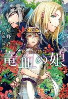 続・金星特急 竜血の娘(2)