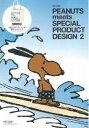 PEANUTS meets SPECIAL PRODUCT DESIGN 2