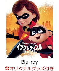 【楽天ブックス限定】インクレディブル・ファミリー MovieNEX アウターケース付き(期間限定)+オリジナルミニポーチ