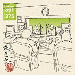 松本人志・高須光聖/放送室VOL.351〜375