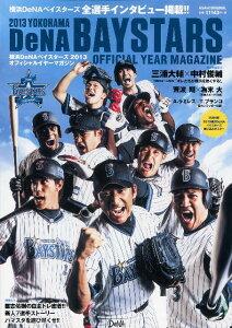 【送料無料】横浜DeNAベイスターズ2013オフィシャルイヤーマガジン
