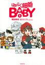 はたらく細胞BABY(1) (モーニング KC) [ 福田