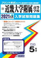 近畿大学附属高等学校(2021年春受験用)