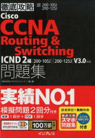 徹底攻略Cisco CCNA Routing&Switching問題集ICND2