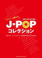 ギタリストが弾きたいJ-POPコレクション