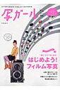 【送料無料】写ガール(vol.9)