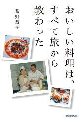 1/12「世界一受けたい授業」で紹介!