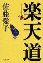 楽天道 (文春文庫) [ 佐藤愛子(作家) ]