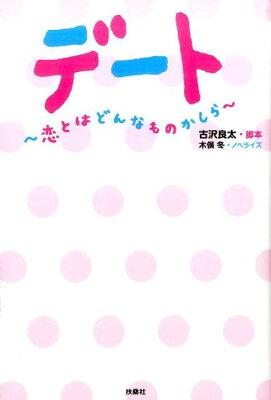 デート 恋とはどんなものかしら  著:古沢良太