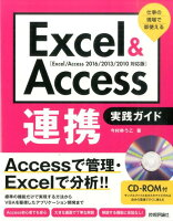 Excel&Access連携実践ガイド