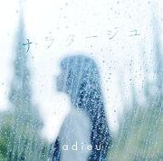 ナラタージュ (初回限定盤 CD+DVD)