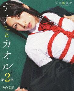 東京思春期 ナナとカオル 第2章【Blu-ray】画像