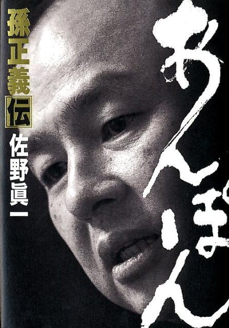 「あんぽん 孫正義伝」の表紙