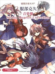弦楽合奏スコア 服部克久 音楽畑String Quartet Collection