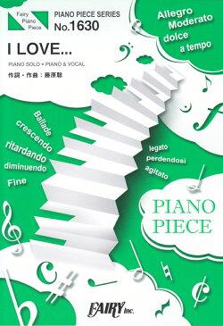 I LOVE... PIANO SOLO・PIANO & VOCAL (PIANO PIECE SERIES)