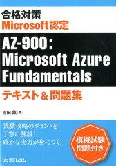 合格対策Microsoft認定AZ−900:Microsoft Azure Fundamentalsテキスト&問題集