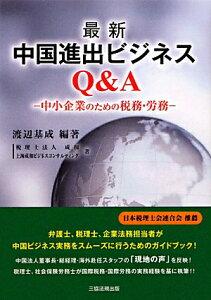 【送料無料】最新中国進出ビジネスQ&A [ 渡辺基成 ]
