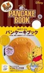 【楽天ブックスならいつでも送料無料】くまのプーさん パンケーキブック