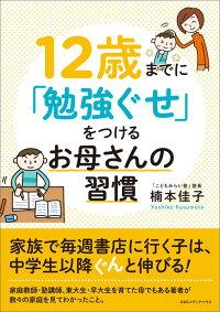 12歳までに「勉強ぐせ」をつける お母さんの習慣