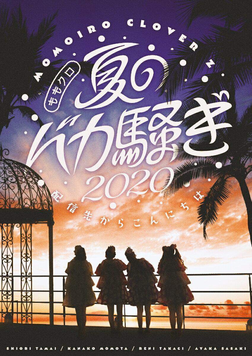 【楽天ブックス限定 オリジナル配送BOX】ももクロ夏のバカ騒ぎ2020 配信先からこんにちは LIVE DVD