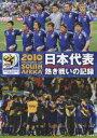 2010 FIFA ワールドカップ 南アフリカ オフィシャルDVD::日本代表 熱き戦いの記録 [  ...
