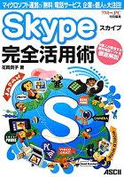 Skype完全活用術