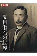 夏目漱石の世界