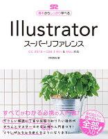 9784800712318 - 2021年Adobe Illustratorの勉強に役立つ書籍・本