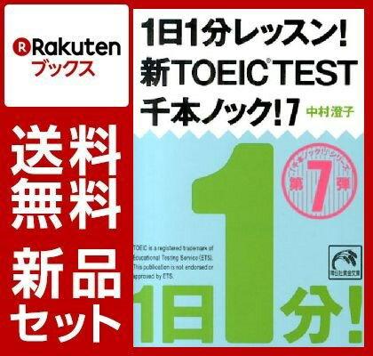 1日1分レッスン!新TOEIC TEST千本ノック! 1-7巻セット [ 中村澄子 ]