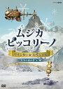 NHK DVD「ムジカ・ピッコリーノ ウインター☆スペシャル」真冬の夜の夢/風 [ 浜野謙太 ]
