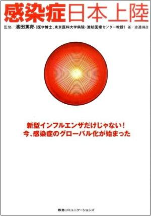感染症日本上陸
