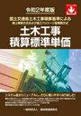 令和2年度版 土木工事積算標準単価 [ 一般財団法人 建設物価調査会 ]