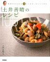 土井善晴のレシピ100 料理がわかれば楽しくなる、おいしくなる [ 土井善晴 ]