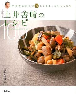 土井善晴さんのお料理本がすごい♪