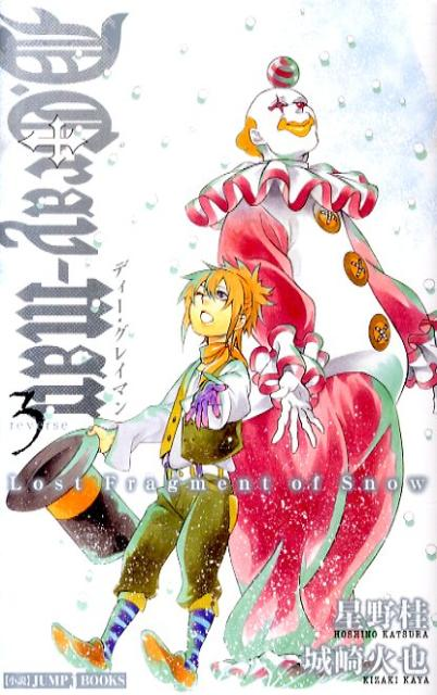 日本の小説, 著者名・は行 DGray-manreverse 3 Lost Fragment of Snow JUMP j BOOKS
