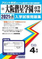 大阪偕星学園高等学校(2021年春受験用)