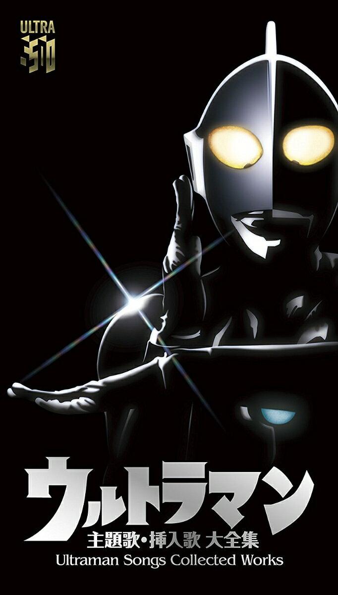 ウルトラマン 主題歌・挿入歌 大全集 Ultraman Songs Collected Works画像