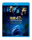 海底47m 古代マヤの死の迷宮【Blu-ray】 [ ソフィー・ネリッセ ]