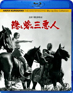 【楽天ブックスならいつでも送料無料】隠し砦の三悪人【Blu-rayDisc Video】 [ 三船敏郎 ]