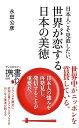 日本人こそ見直したい、世界が恋する日本の美徳 (ディスカヴァー携書) [ 永田 公彦 ] - 楽天ブックス